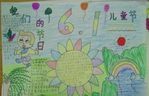 二年级六一儿童节手抄报图片:…[详情]