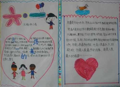 首页 名人历史    儿童节爸爸妈妈对孩子的寄语(一)  女儿,我们的宝贝