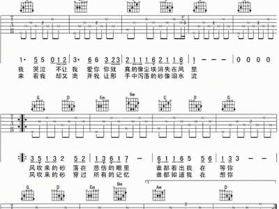 哭砂吉他谱 吉他谱g调