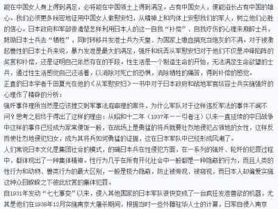 日军对妇女暴行彩图 日军侵华奸污妇女图片