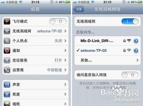 苹果4s丢了怎么定位 苹果iphone4s手机丢失icloud定位找回方法