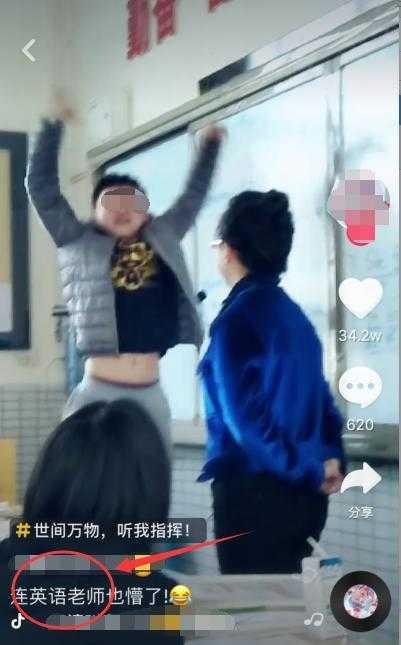 男学生在课堂玩抖音,对女老师边唱歌边脱衣服,女老师吓离教室!
