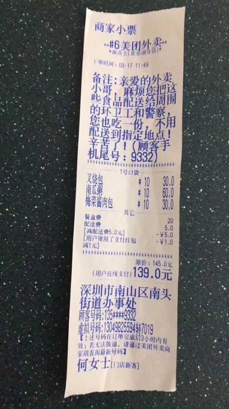 深圳女教师朋友圈筹款 竟是为了行这样善举太暖心了