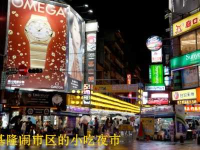 台湾的文化特点 台湾小吃——生活与文化街头特色食物