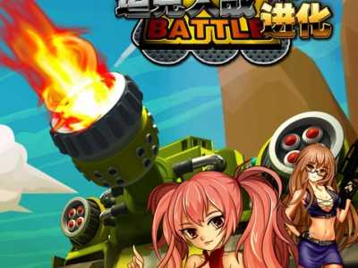 中兴funbox Funbox及球迷棒首发游戏《坦克大战