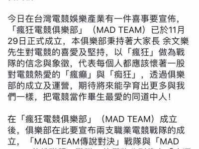 类似余文乐的香港影星 组建MAD电子竞技俱乐部