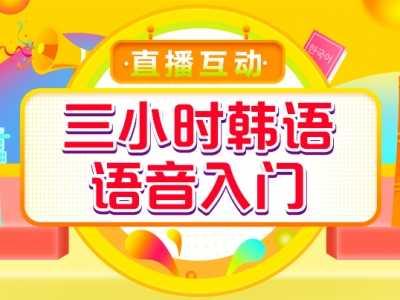 韩语第一课 旅游韩国语第一课