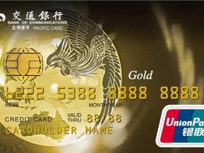 交行柜台申请信用卡 交通银行信用卡要面签吗