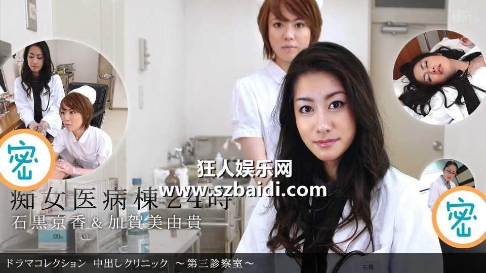 黑木枫(石黒京香)番号1pondo-041911_075封面 av女优