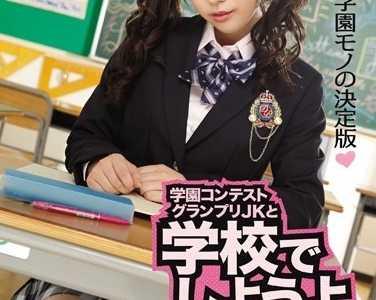 新道亚里沙(新道ありさ)ipz系列番号ipz-695封面 在学校里举办学校